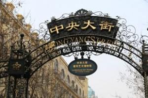 Zhongyang Dajie
