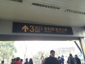 Exit 3 of Jinke Road Station